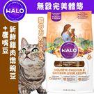 【zoo寵物商城】(送台彩刮刮卡*2張)HALO嘿囉》成貓燉食無穀低脂新鮮雞肉燉碗豆鷹嘴豆3磅(1.4kg)