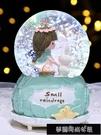 城堡水晶球音樂盒夢幻旋轉自動飄雪兒童小女孩 夢露時尚