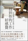 (二手書)找到你的工作好感覺:松浦彌太郎の舒服工作術