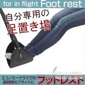 飛機經濟艙墊腳搭腿高鐵動車汽車踩腳墊擱足吊帶 BS20171『科炫3C』