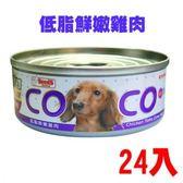 Co Co 聖萊西 機能狗罐 低脂鮮嫩雞肉80g X 24入
