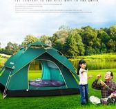 全自動帳篷戶外3-4人家庭雙人2人單人野營野外露營jy【快速出貨八折搶購】