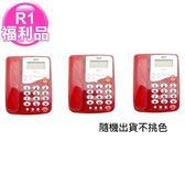 R1【福利品】HTT來電顯示有線電話超值3入組SAN036(隨機出貨不挑色)