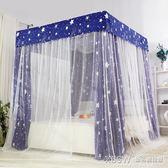 家用落地床布蚊帳床簾遮光防塵臥室1.5m公主風支架一體式床幔CY『新佰數位屋』
