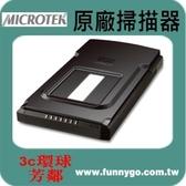 Microtek 全友 ScanMaker i450  高解析雙短邊距掃描器【內建35mm底片燈罩】