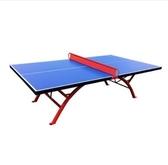 球台 SMC標準室外乒乓球臺戶外防水防酸雨防曬彩虹乒乓球桌案子抗老化