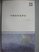 【書寶二手書T8/傳記_QHO】中國歷代黨爭史_王桐齡