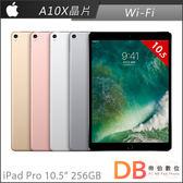 Apple iPad Pro 10.5吋 Wi-Fi 256GB 平板電腦(6期0利率)