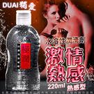 潤滑液 按摩油 情趣用品 嚴選推薦 DU...