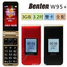 《一打就通》◤贈:TF microSD記憶卡8G ◢ Benten 3G雙卡格紋工藝功能型手機 W95+ (全配)