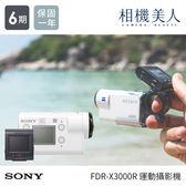 SONY X3000R 運動攝影機 公司貨 送64G+副電+座充 4K 內附防水殼 FDR-X3000R