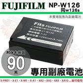 【小咖龍】 Fujifilm 富士 NP W126 W126s 副廠電池 XA5 XA3 XA2 XA1 XA10 HS50 EXR X-PRO1 XM1 XE1
