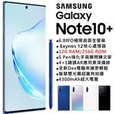 贈送buds+耳機 全新僅拆封Samsung Galaxy Note 10+ 12G/256G 6.8吋 雙卡雙待 實體門市