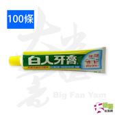 【客訂100條】旅行攜帶輕巧型 白人牙膏 30g [12G2] - 大番薯批發網