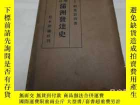 二手書博民逛書店罕見增訂滿洲發達史(日文原版書)160299 稻葉巖吉 日本評論