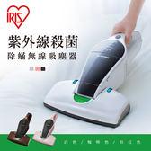 日本IRIS 紫外線殺菌除蟎無線吸塵器IC-FDC1