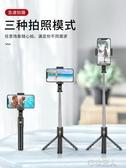 自拍桿 手機藍芽自拍桿華為p30pro蘋果x小米9通用三腳架oppo榮耀支架帶遙 布衣潮人