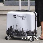 行李箱 拉桿箱小型密碼箱女皮箱登機箱18吋旅行箱迷你萬向輪男拉箱