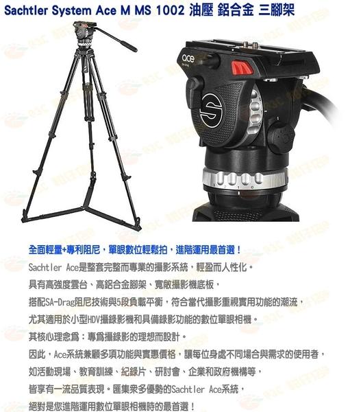 送原廠腳架袋 沙雀 Sachtler System Ace M MS 1002 油壓 鋁合金 三腳架 正成公司貨 錄影