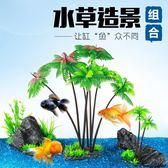 魚缸造型裝飾布景飾品水族箱造景組合套餐仿真植物假水草擺件造景
