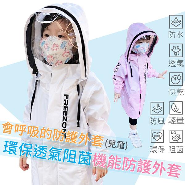 *╮寶琦華Bourdance╭*高機能防護衣/防護外套 (兒童款) 【FZ365K】
