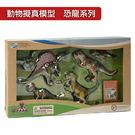 Amuzinc酷比樂 Wenno動物模型 恐龍系列 肉食性恐龍6入 WCD1701