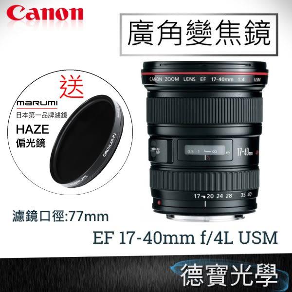 Canon EF 17-40mm f4 L USM 買再送Marumi 偏光鏡 總代理公司貨  德寶光學