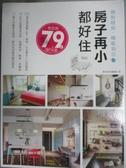 【書寶二手書T3/設計_QEU】房子再小都好住 做對格局,機能到位_漂亮家居編輯部