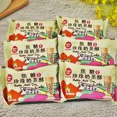 台灣珍珠奶茶風味酥 500g(20入)【2019110640301】(台灣餅乾)