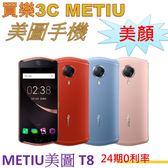 美圖 MEITU T8 超美顏手機 4G/128G,支援快充+指紋辨識+4G全頻,24期0利率,聯強代理