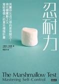 (二手書)忍耐力:其實你比自己想的更有耐力!棉花糖實驗之父寫給每個人的意志增..