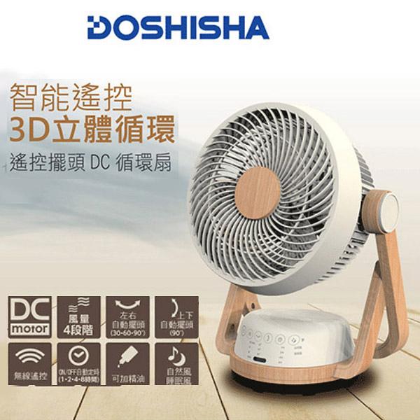 日本DOSHISHA 遙控擺頭DC循環扇 FCS-193D NWD(淺木紋)