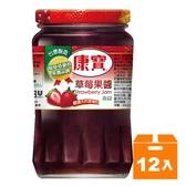 康寶 草莓 果醬 400g (12入)/箱【康鄰超市】
