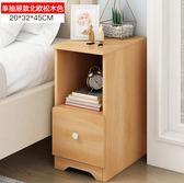 床頭櫃 簡約現代仿實木臥室櫃子簡易床邊小櫃子儲物櫃經濟型收納櫃