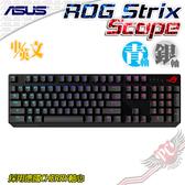 [ PC PARTY ] ASUS 華碩 ROG STRIX SCOPE 電競鍵盤 青軸 銀軸 射擊遊戲專用