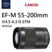 公司貨《台南-上新》CANON EF-M 55-200mm f/4.5-6.3 IS STM 望遠變焦鏡頭