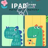 蘋果 iPad Pro12.9 2017 iPad Pro10.5 保護套 皮套 平板 智能休眠 平板套 卡通恐龍