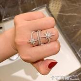 歐美925純銀雙流星戒指女時尚個性ins潮網紅八芒星星米字食指夸張 雙十二全館免運