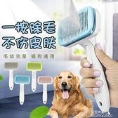 寵物去毛器-狗毛梳子泰迪大型犬梳毛刷狗清理擼貓神器 提拉米蘇
