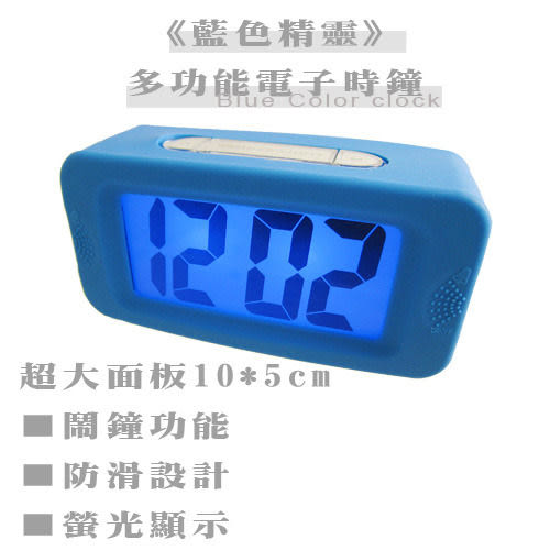 [AWANA]多功能大數字電子時鐘