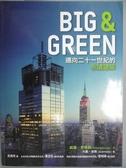 【書寶二手書T2/建築_ZES】邁向二十一世紀的永續建築_大衛‧吉森