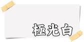 【漆寶】虹牌彩鋼浪板漆「極光白」(1加侖裝)
