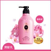 瑪宣妮莓果珍珠潤髮乳(蓬鬆感)450ml