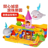 (限宅配) 開心城堡滾珠樂園積木組 積木 玩具