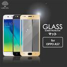 【默肯國際】Metal-Slim OPPO A57 滿版 9H弧邊耐磨 防指紋 鋼化玻璃保護貼 鋼化膜
