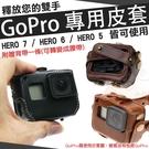 【小咖龍賣場】 GoPro HERO 7 6 5 專用皮套 保護套 防護皮套 防摔 防刮花 附送背帶 可當腰帶