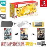 ★御玩家★送原廠贈品 Switch Lite 主機 + 隨行RPG遊戲三選一 + 包 +貼 +水晶殼  9/20發售