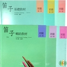 中國笛 [網音樂城] 笛子 基礎教材1~3 +輔助教材1~3 梆笛 曲笛 竹笛  教材 書籍 課本(繁體)