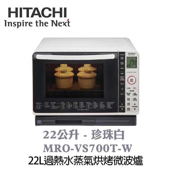 【HITACHI 日立】22L 過熱水蒸氣烘烤微波爐 珍珠白 水波爐 MRO-VS700T-W