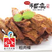 粗肉條(5包/組)